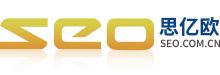 杭州思亿欧-SEO公司-外贸网站搜索引擎优化技术服务商