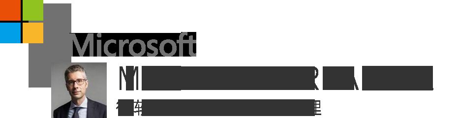 letou国际米兰香港战略合作伙伴微软销售总经理寄语