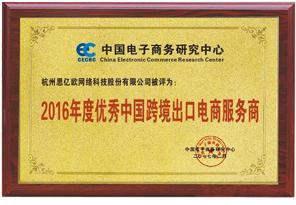 优秀中国跨境出口电商服务商