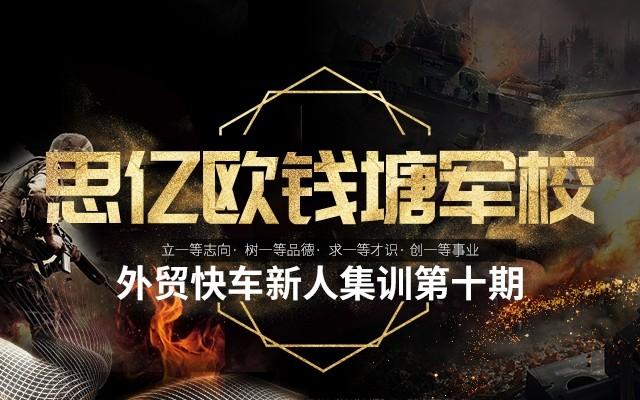 思亿欧钱塘军校 —— 外贸快车新人集训第十...