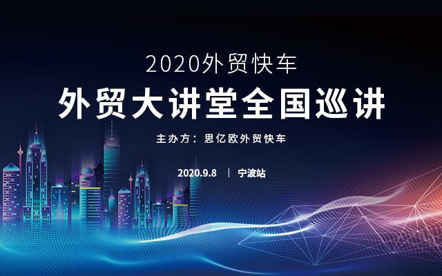 外貿快車2020外貿大講堂【寧波站】圓滿落幕!